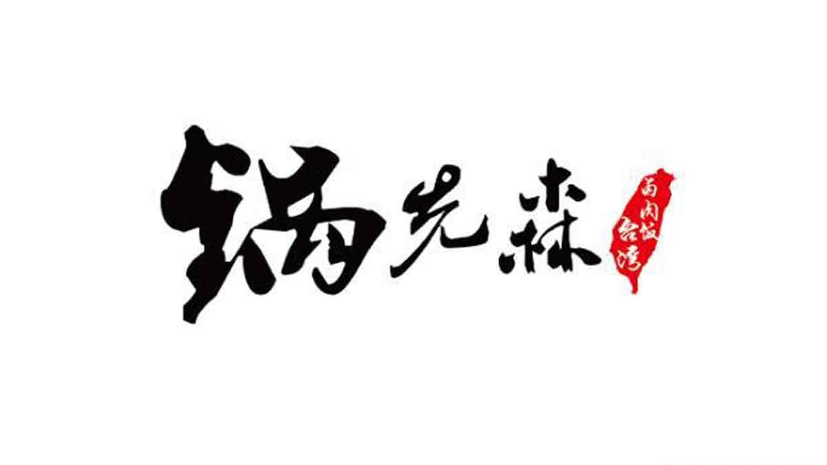 锅先森卤肉饭快餐 加盟