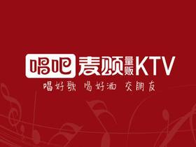 唱吧麦颂KTV加盟