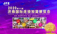 JFE-2020第11屆濟南國際連鎖加盟展覽會