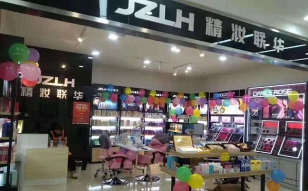 精妆联华多品牌化妆品店 轻轻松松就可开店盈利