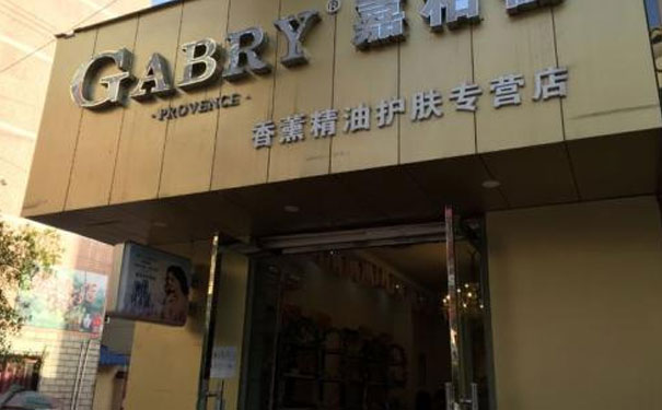 嘉柏儷GABRY護膚品,創業新手也能開店賺錢