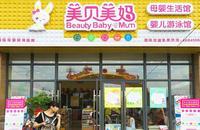 开母婴加盟店的要求