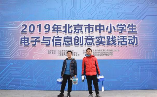 北京中小學生電子與信息創意實踐活動成功舉行,二百五十余所學校千名學生決一雌雄