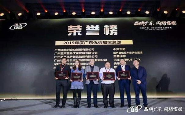第九屆廣東特許經營發展大會圓滿落幕,小資生活實力品牌榮獲雙項大獎