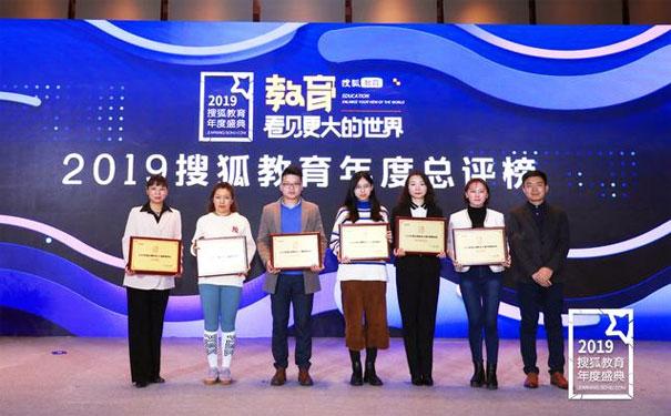 聚能教育集团荣膺2019年度口碑影响力课外教育机构