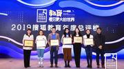 聚能教育集團榮膺2019年度口碑影響力課外教育機構