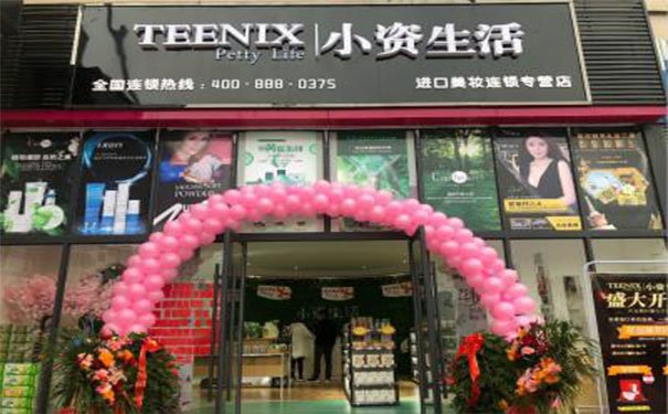 加盟小资生活化妆品加盟店 引领女性美丽创业时代