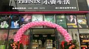 加盟小資生活化妝品加盟店 引領女性美麗創業時代