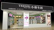 小资生活化妆品加盟店 助力加盟商轻松开店