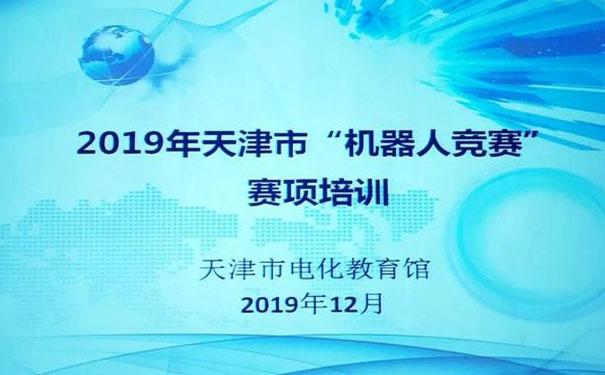 """2019年天津市""""机器人竞赛""""培训会召开,瓦力工厂提供赛事支持"""