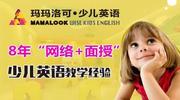 瑪瑪洛可少兒英語靠譜嗎