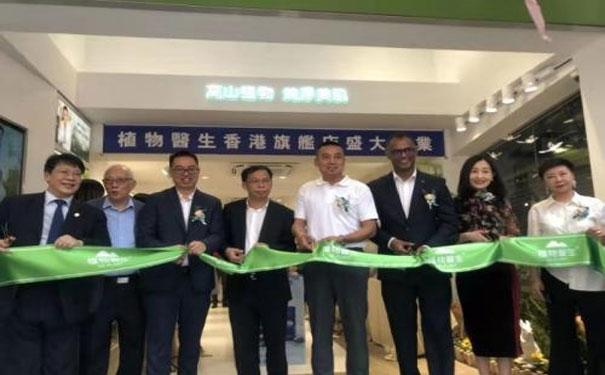 化妆品加盟首选 植物医生香港店开业为亚洲人肌肤护航