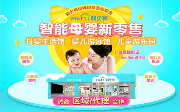 想加盟母嬰店啥牌子好要規避這幾點