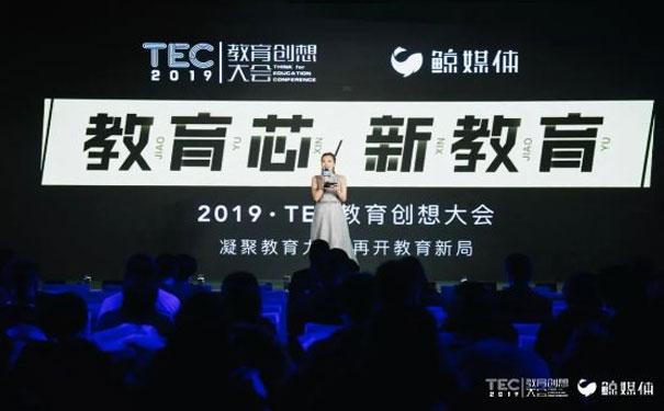 """贝尔机器人编程中心荣获""""最佳教研名师团队企业""""大奖"""