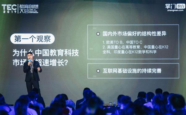 TEC教育創想大會在京召開 掌門一對一發表創新方法論