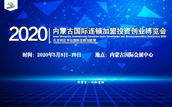 2020年内蒙古国际连锁加盟投资创业展览会