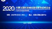2020年內蒙古國際連鎖加盟投資創業展覽會