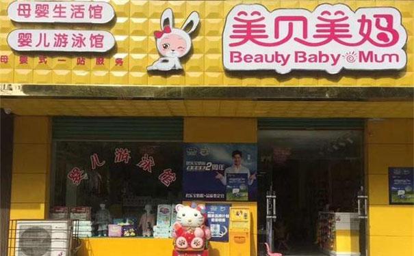 美贝美妈教你母婴店的运营技巧