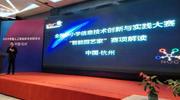 """2019中国人工智能教育创新峰会召开,瓦力工厂现场解读""""智能园艺家""""赛项规则"""