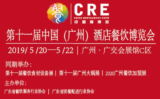 2020中国(广州)国际餐饮品牌投资加盟与空间设计展