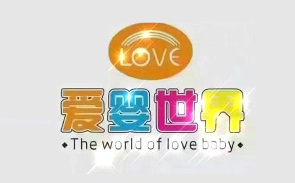 爱婴世界加盟