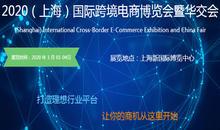 2020上海华交会暨跨境电商展会