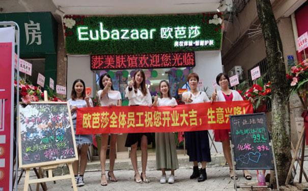 欧芭莎Eubazaar金牌加盟商:做好服务才是一盈利的王道