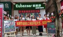 歐芭莎Eubazaar金牌加盟商:做好服務才是一盈利的王道