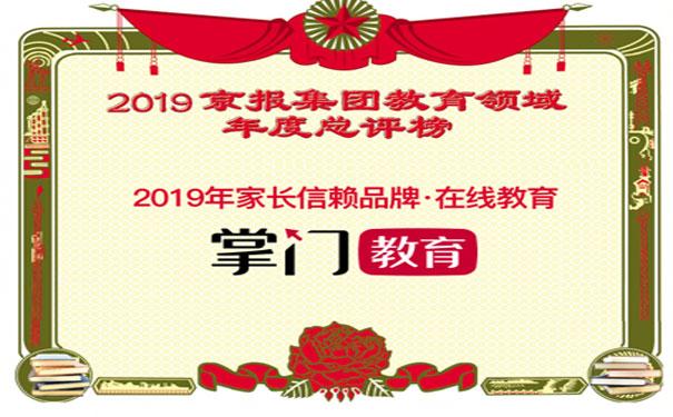 掌门一对一荣登北京晚报 获评年度家长信赖的在线教育品牌