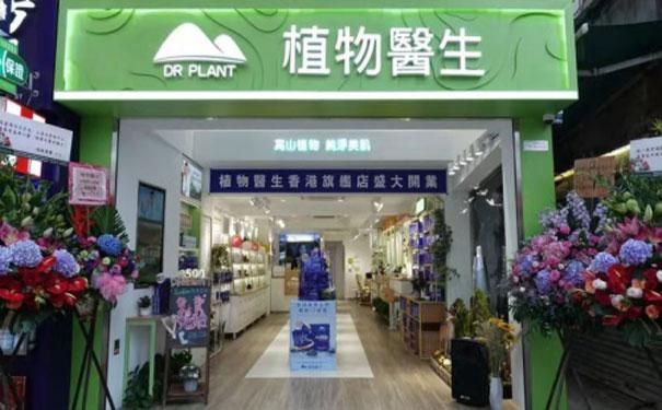 植物医生化妆品加盟:稳扎稳打品牌路