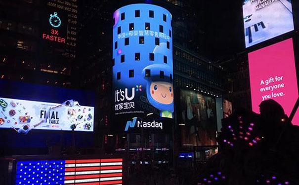 優家寶貝的品牌宣傳海報出現在納斯達克大屏幕會引起這么大的關注?