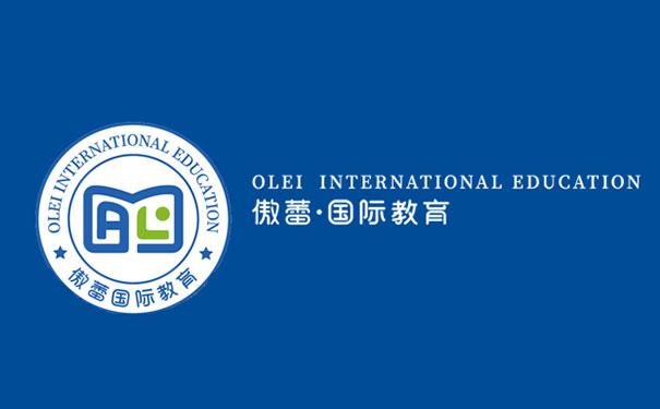 傲蕾国际教育加盟