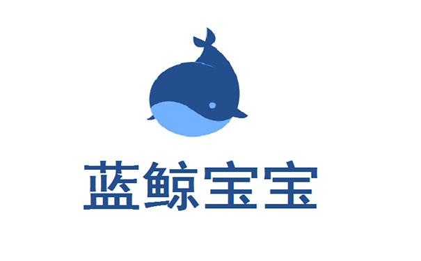 蓝鲸宝宝加盟