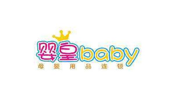 婴皇母婴加盟