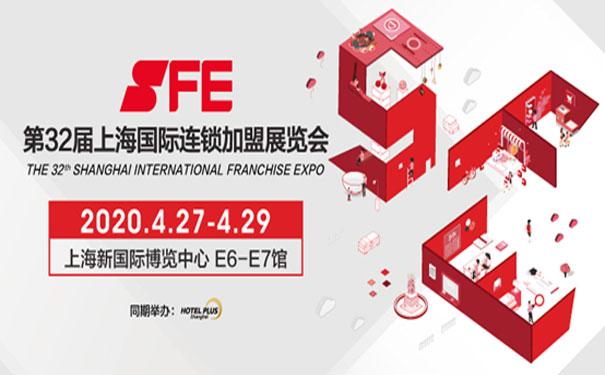 2020年SFE国际连锁加盟展4站齐发