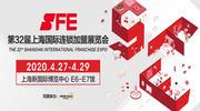 2020年SFE國際連鎖加盟展4站齊發