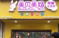 开母婴用品店需要投入哪些成本