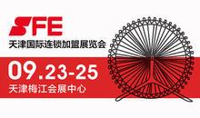 SFE 天津国际连锁加盟展览会