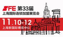 SFE 第33屆上海國際連鎖加盟展覽會