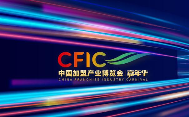 2020CFIC中國加盟產業博覽會|嘉年華