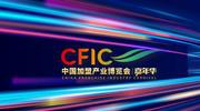 2020CFIC中國加盟產業博覽會|嘉年華展會延期至2021年,時間待定!