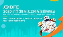 BFE | 2020北京國際連鎖加盟展覽會