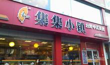 集集小镇更浓缩了台湾各地的美食精华