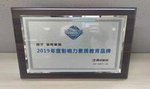 达内童程童美荣获腾讯2019年度影响力素质教育品牌大奖