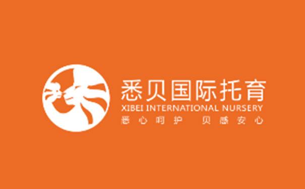 悉贝国际托育加盟