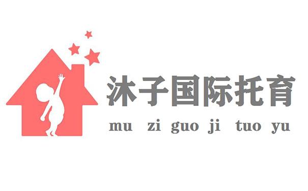 沐子国际托育加盟