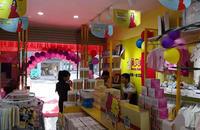 如何选择孕婴用品店的开店位置