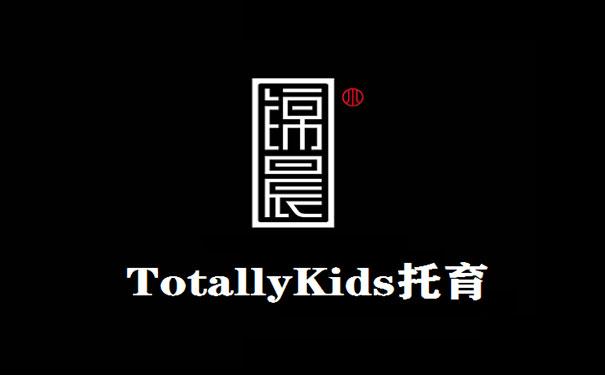 TotallyKids锦晨托育加盟