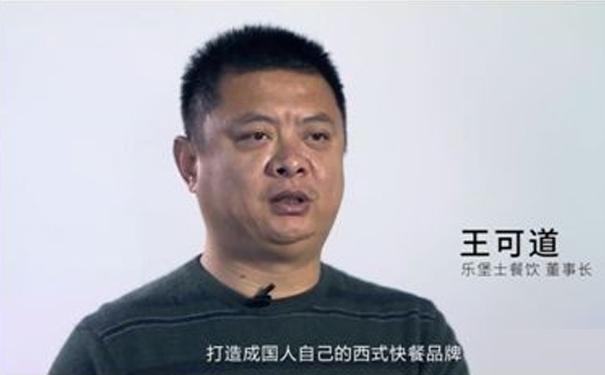 乐堡士创始人王可道:打造中华民族西式快餐品牌
