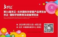 第31届京正·北京孕婴童展专业观众邀约工作全面启动